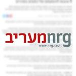 מאמר ב-NRG ד